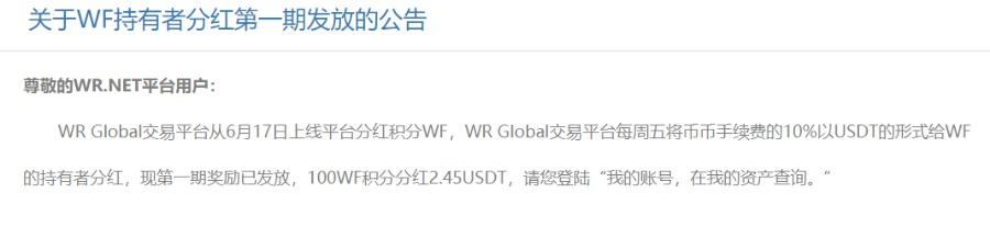 WR交易所注册送WF,每周分红